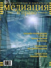 """""""Медиация и право. Посредничество и примирение"""" №1-2 (45) 2018"""