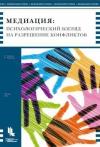 Медиация: психологический взгляд на разрешение конфликтов